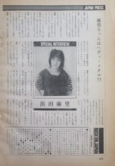 浜田麻里 インタビュー S-KEN 1983 切り抜き 3ページ