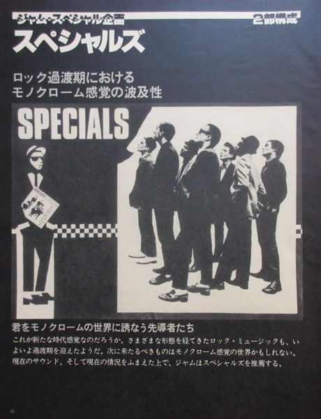 スペシャルズ THE SPECIALS 1980 切り抜き 3ページ E00FJ