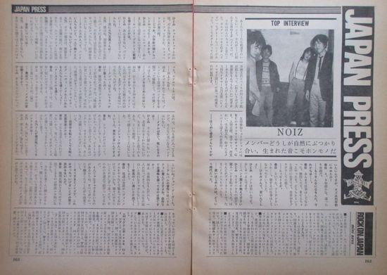 NOIZ ノイズ 人見元基 春日博文 原田真二 1983 切り抜き 3P