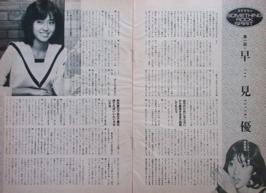 早見優 本田恭章 インタビュー 1983 切り抜き 4ページ