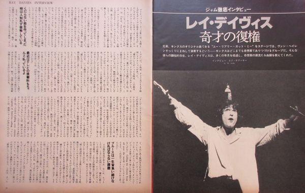 レイ・デイヴィス キンクス 1980 切り抜き 4ページ E00FJ