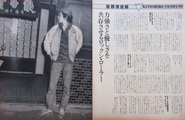 忌野清志郎 RCサクセション 1980 切り抜き 3ページ E00FJ