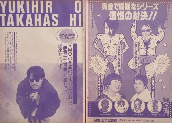 高橋幸宏 インタビュー YMO 1983 切り抜き 4ページ