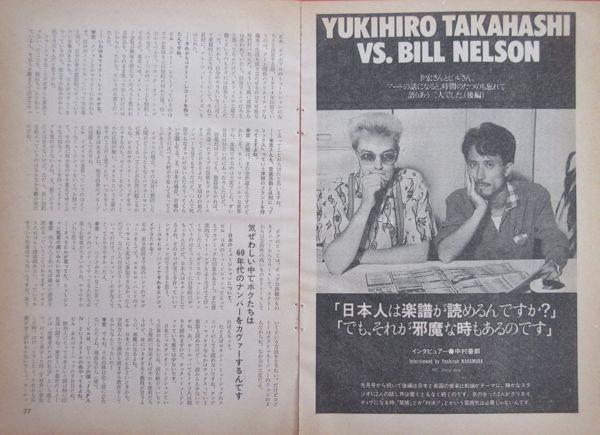高橋幸宏 ビル・ネルソン 対談 後編 1983 切り抜き 3ページ