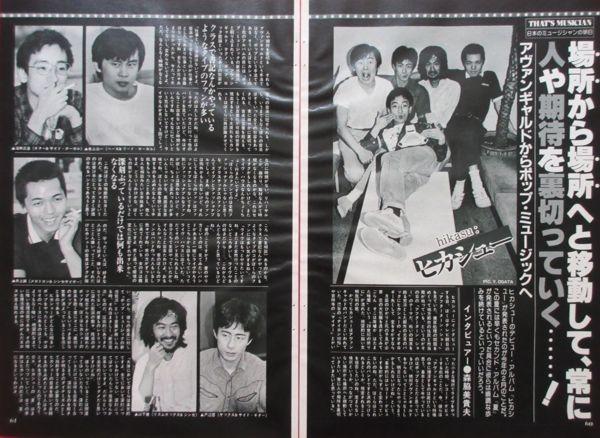 ヒカシュー 巻上公一 佐藤チカ プラスチックス 桑名晴子 1980 切り抜き 6ページ