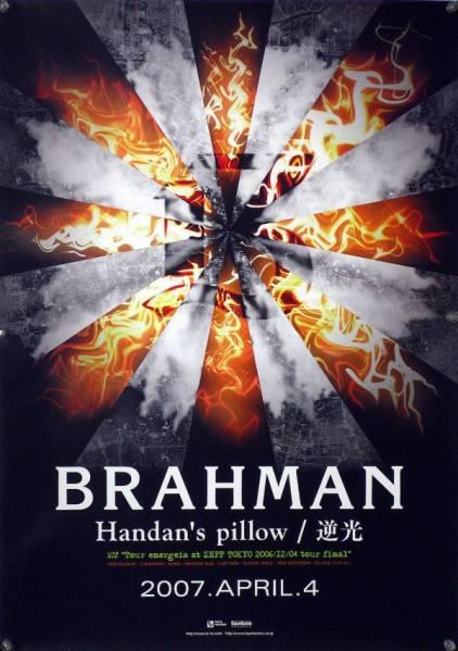 BRAHMAN ブラフマン B2ポスター (2C16011)