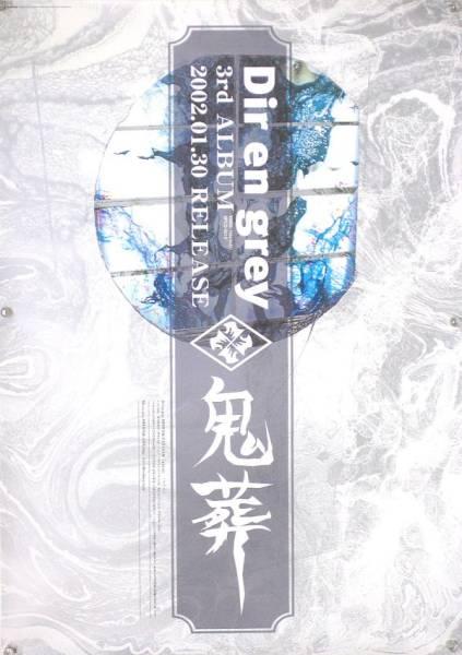 DIR EN GREY ディル・アン・グレイ B2ポスター (2G20003)