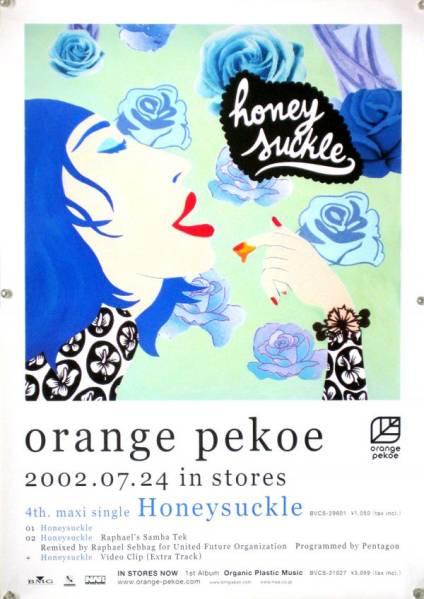 orange pekoe オレンジ・ペコー オレペコ B2ポスター (2G14003)