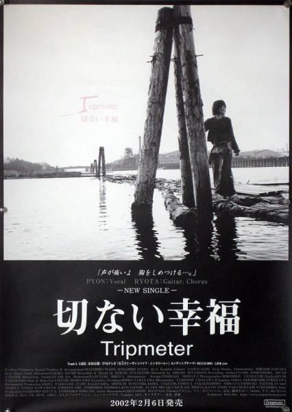 Tripmeter トリップメーター B2ポスター (2G19013)