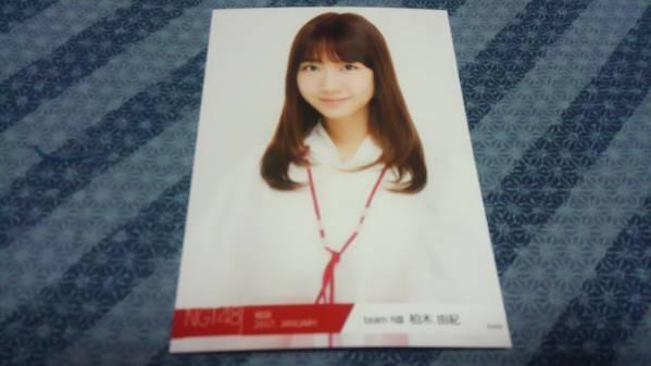 NGT48 福袋 2017 生写真 柏木由紀 1枚