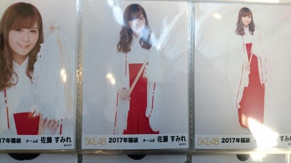 SKE 佐藤すみれ 2017 福袋 封入 ランダム 生写真 コンプ 巫女