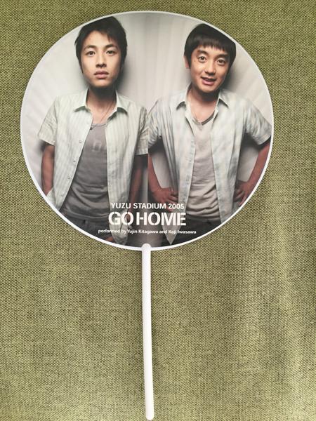 ゆず ライブグッズ GO HOME 2005 うちわ 送料込