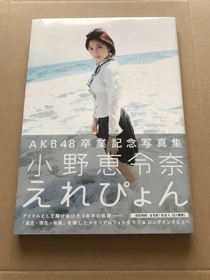 【直筆サイン】AKB48 小野恵令奈 卒業記念写真集 ライブ・総選挙グッズの画像