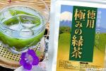 送料無料 徳用極みの緑茶 80g 期限2018.12 静岡県産 100% 濃縮茶葉粉末 緑茶 カテキン ビタミン 500mlペットボトル160本分 お茶 新品