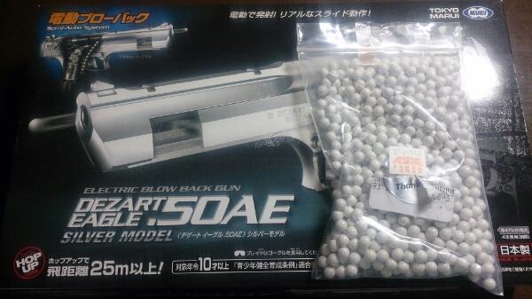 マルイ デザートイーグル .50AE シルバーモデル 電動 玉付き