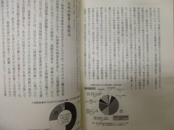 それぞれの地域が輝くまちづくり 京都府政研究  Q☆_画像3