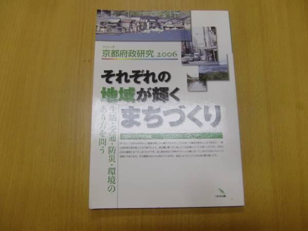 それぞれの地域が輝くまちづくり 京都府政研究  Q☆_画像1