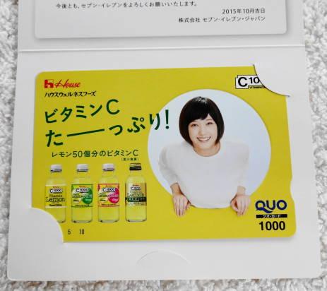 本田翼 『 C1000 ビタミンレモン 』 クオカード 【 未使用品 】 グッズの画像