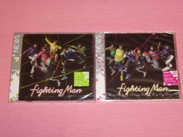 NEWS☆CD☆Fighting Man☆初回&通常☆未開封