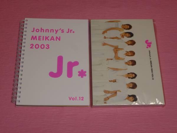 ジャニーズJr.☆Johnny's Jr. MEIKANN 2003 vol.12 & 2004 vol.13☆美品