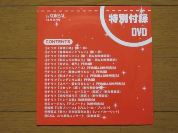DVD イジュンギ イサンユン チソン ソイングク イミンホ EXO