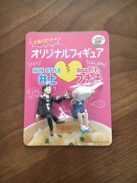 即決★コップのフチ子 ノンスタイル井上 味の素 スープ餃子 懸賞 グッズの画像