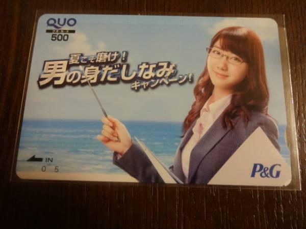 P&G 男の身だしなみキャンペーン NGT AKB 柏木由紀 QUOカード
