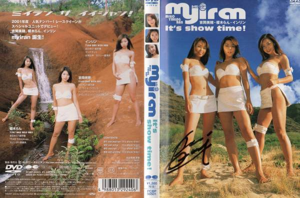 MYIRAN It's show time! 吉岡美穂 榎木らん インリン 4988013292406 グッズの画像