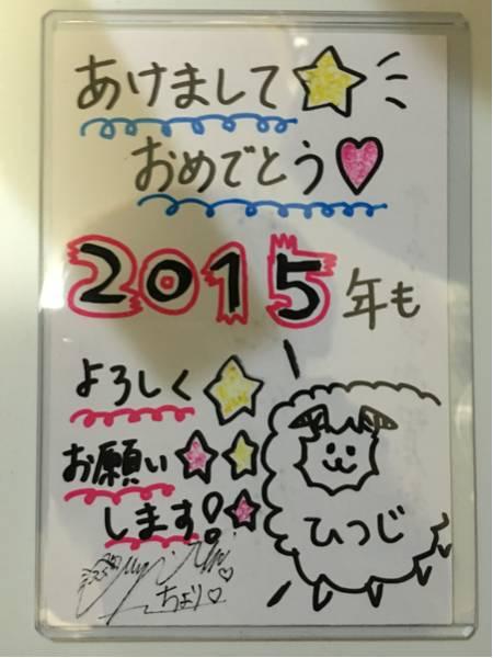 中西智代梨 AKB48 直筆 サイン 年賀状 ライブ・総選挙グッズの画像