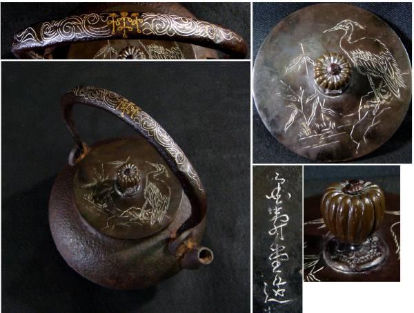 ■■金寿堂造 -提手金銀象嵌-鉄瓶- 蓋彫刻 CG25