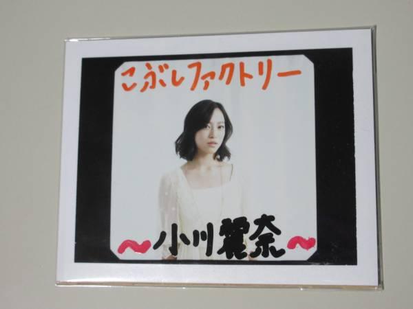 「小川麗奈 こぶしファクトリー 直筆サイン入り写真 抽プレ」 ライブグッズの画像