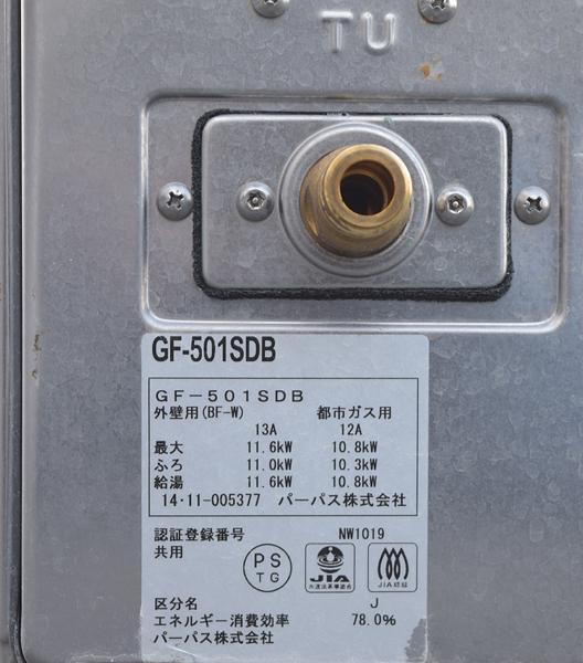 ★パーパス/PURPOSE★都市ガス用ガスふろがま 追いだき 浴室内据置 GF-501SDB 14年製_画像3