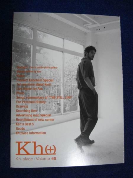 平井堅 Kh(+)会報 Vol.45 未読