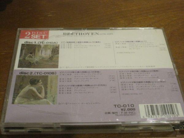 2枚組CD ベートーヴェン ピアノ協奏曲 皇帝 ピアノソナタ第32番 第8番悲愴 第14番月光 第23番熱情 第26番告別ケンプルービンシュタイン_画像2