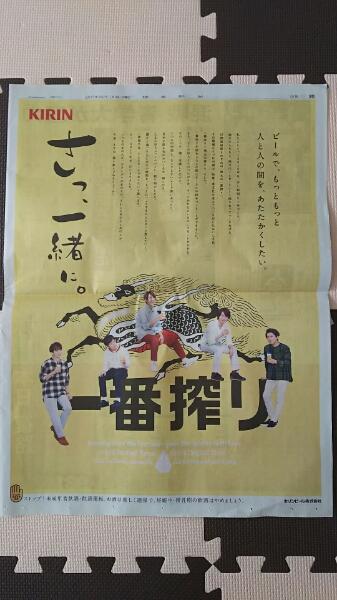 送込★嵐★KIRIN/一番搾り★読売新聞★新聞広告★カラー★1/3版