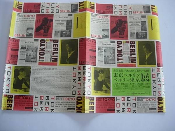 東京ーベルリン/ベルリンー東京展 2006