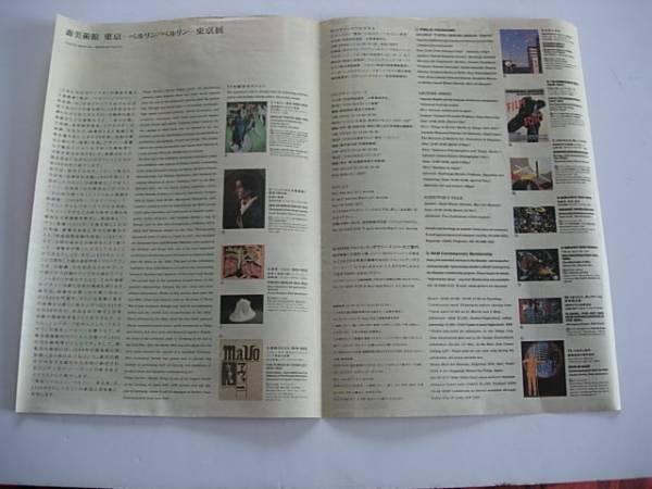 東京ーベルリン/ベルリンー東京展 2006_画像2