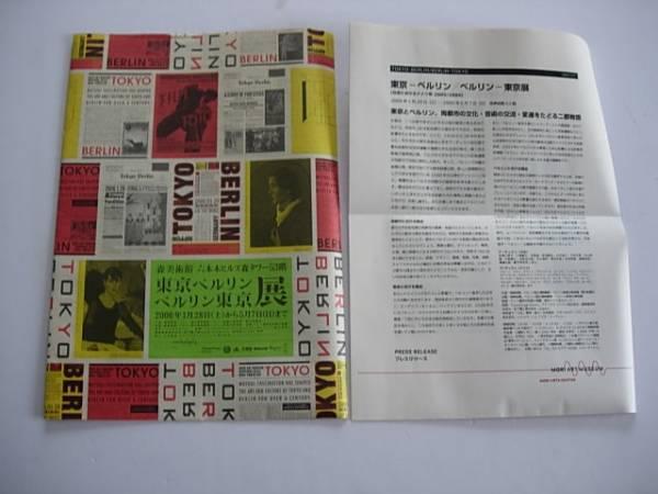 東京ーベルリン/ベルリンー東京展 2006_画像3