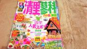 るるぶ清里 蓼科 八ヶ岳 諏訪 2017 /送料150円