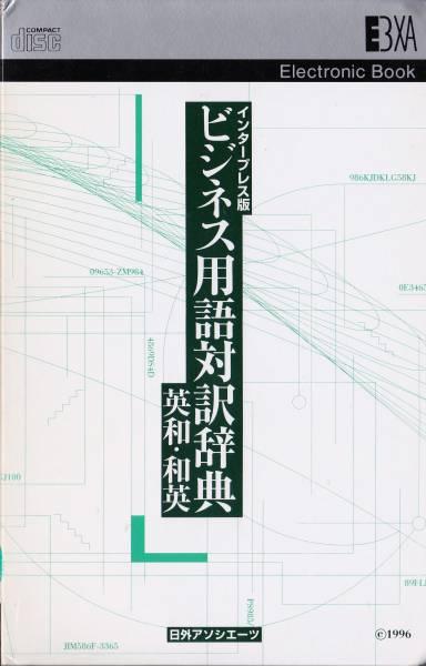 ◇EBXA/インタープレス版 ビジネス用語対訳辞典 1996年★送料込