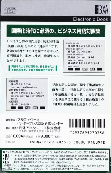 ◇EBXA/インタープレス版 ビジネス用語対訳辞典 1996年★送料込_画像3