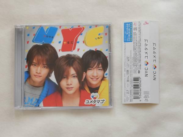 NYC・ユメタマゴ 初回盤 (CD+DVD)★山田涼介知念侑李中山優馬・Hey! Say! JUMP・ジャニーズ・平成