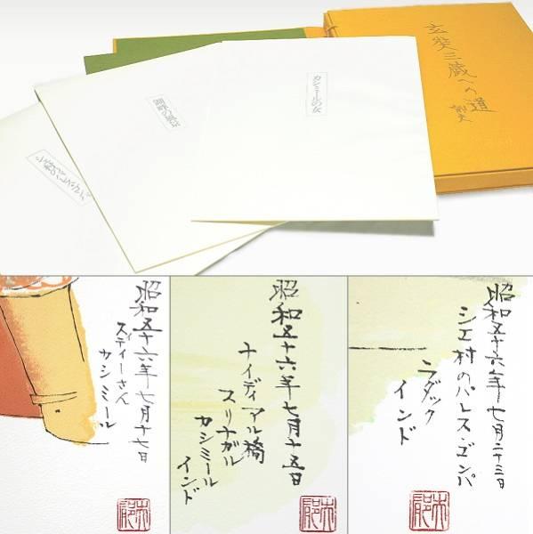 平山郁夫 3枚組版画集 玄奘三蔵への道 シルクロード 絵画_画像3