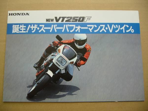 VT250Fカタログ 当時物