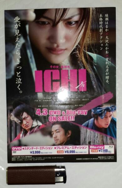 綾瀬はるか「ICHI / 市」POP (非売品)
