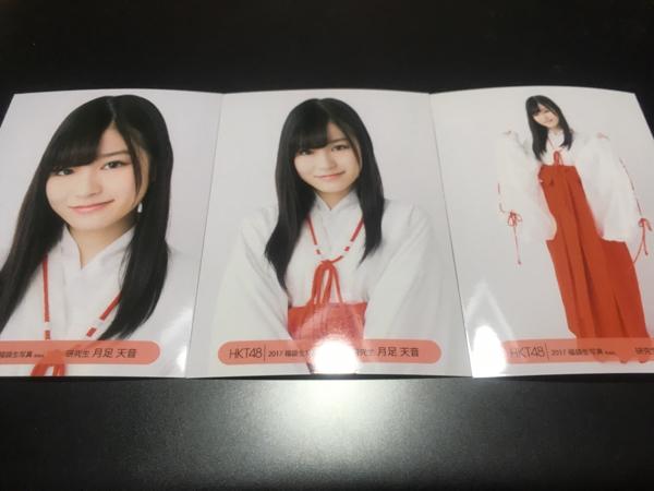HKT48 2017 福袋 生写真 3種コンプ 月足天音