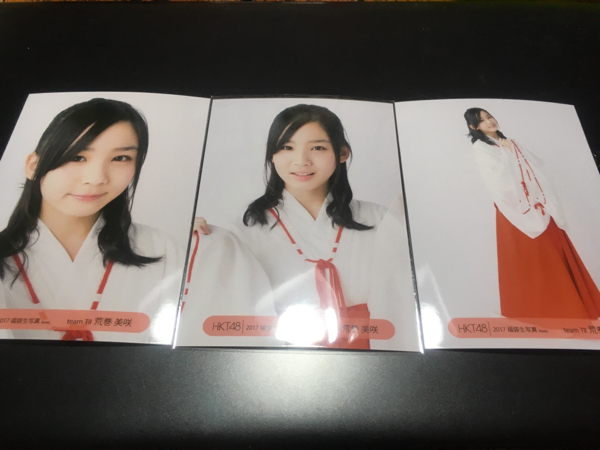 HKT48 2017 福袋 生写真 3種コンプ 荒巻美咲
