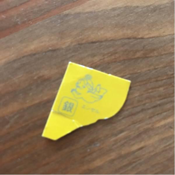 銀のエンゼル 1枚 送料62円