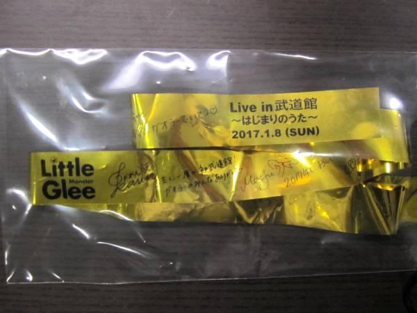 リトグリLittleGleeMonster2017武道館ライブ演出テープ 黄/Gold