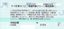 【未使用】JR東日本管内普通列車グリーン車利用券 期限:5/13